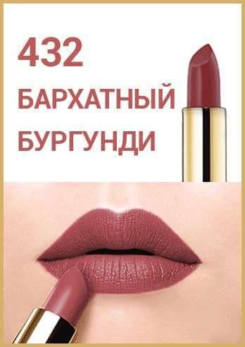 Атоми Бархатный бургунди 432 губная помада