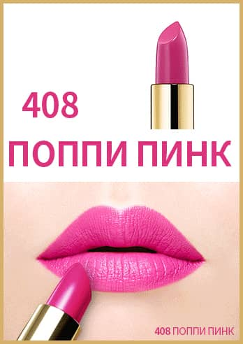 Поппи Пинк 408