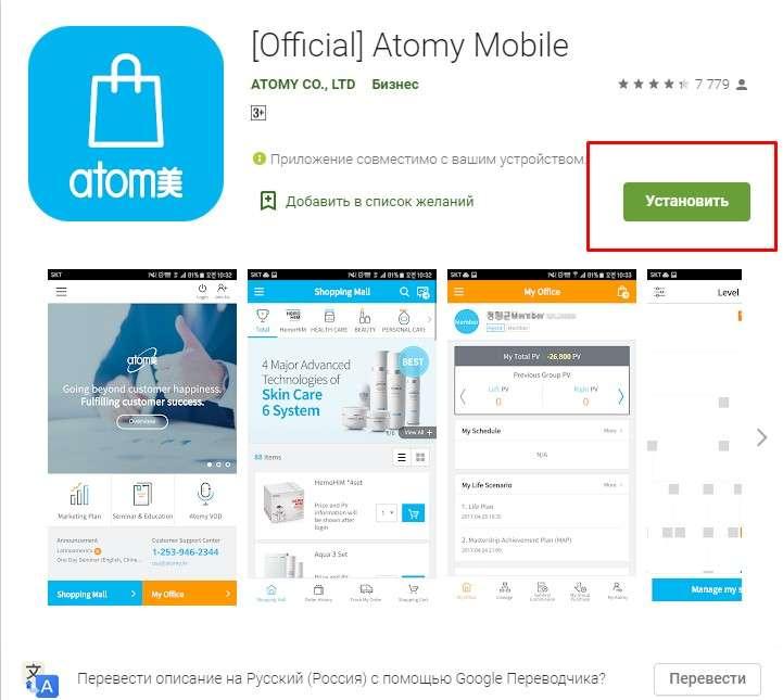 Атоми приложение