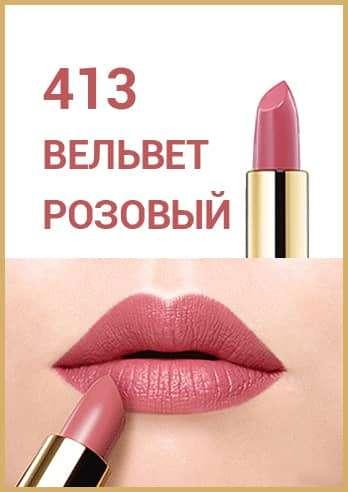 Атоми губная помада бархатный розовый вельвет